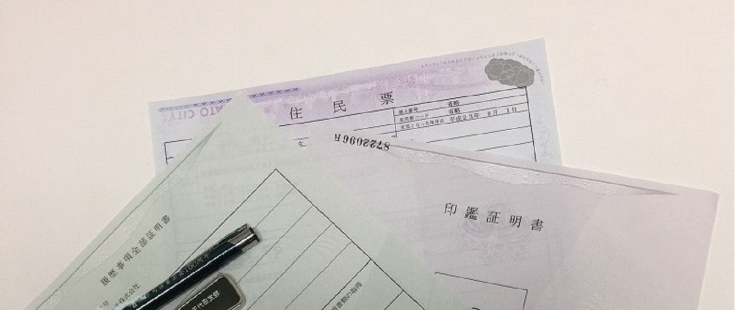Official Documents from Japan